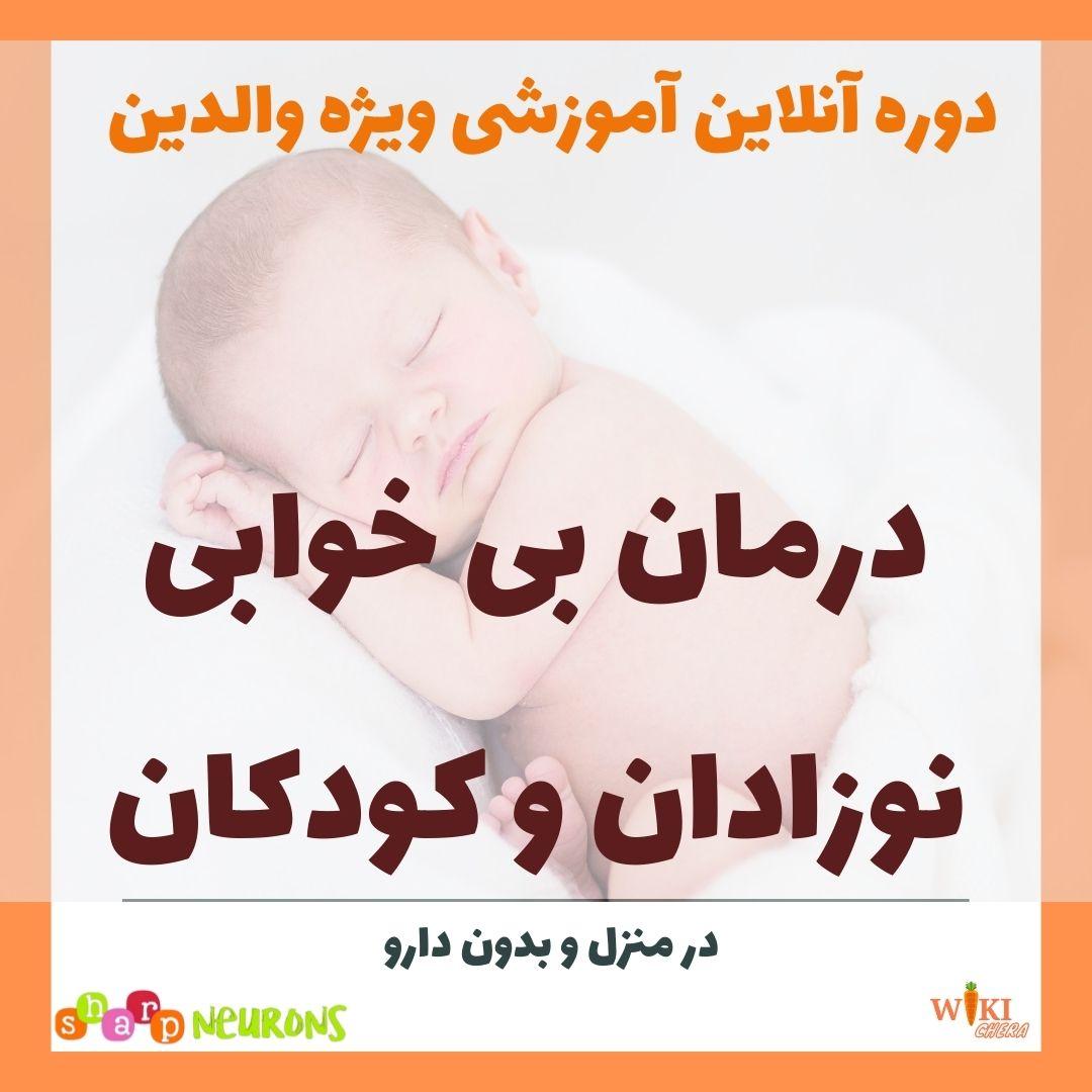 درمان بی خوابی نوزادان و کودکان